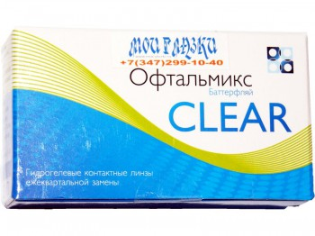 Контактные линзы Ophthalmix Butterfly CLEAR (4 линзы)
